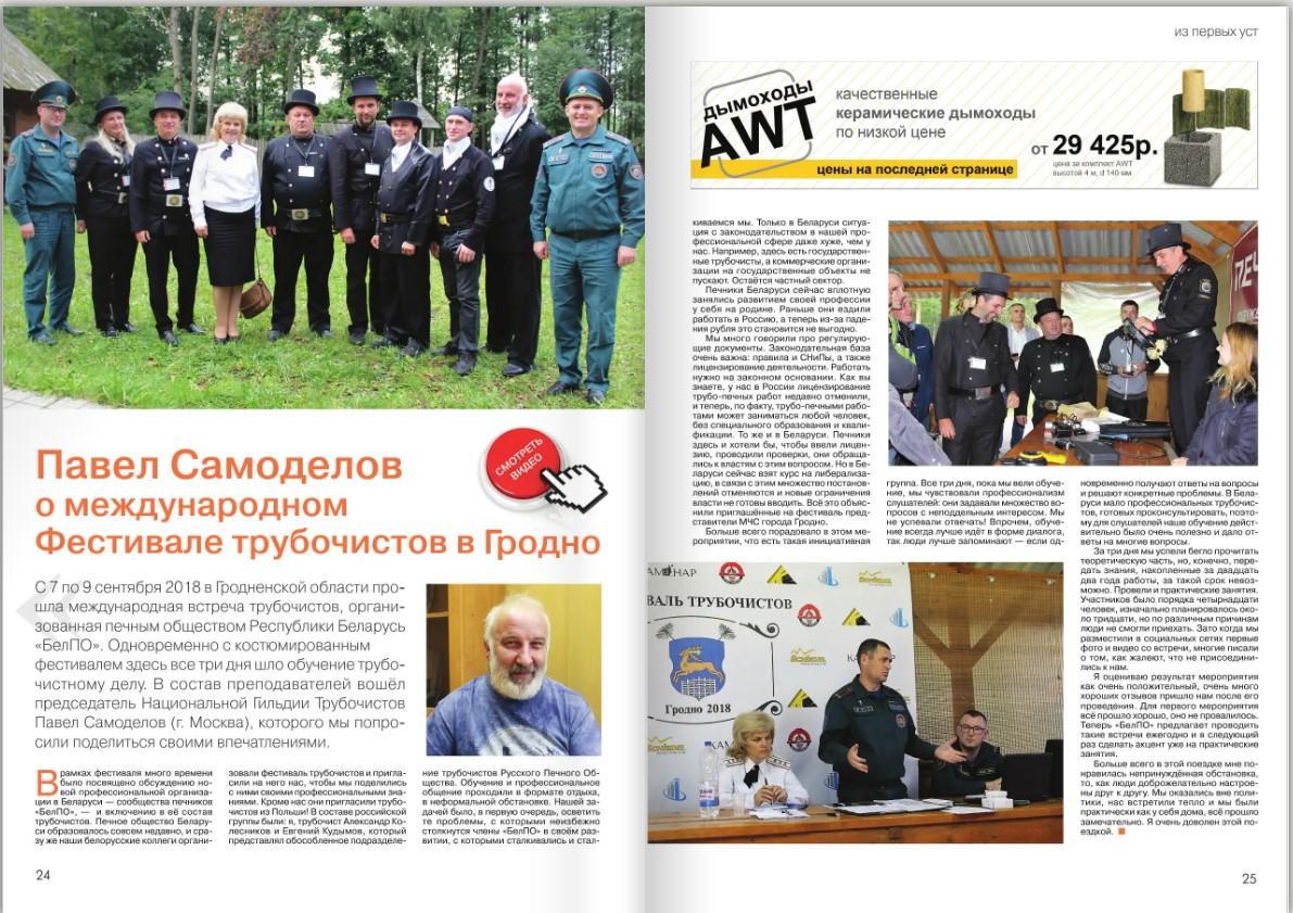 В журнале Fireplaces&Stoves на 24 странице вышло интервью Павла Самоделова о Фестивале в Гродно