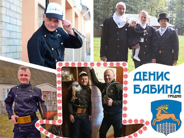 Трубочист в Гродно Денис Бабина