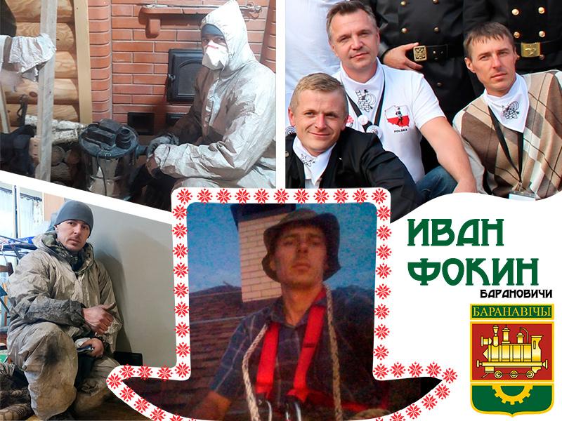 Трубочист в Барановичах, Несвиже Фокин Иван