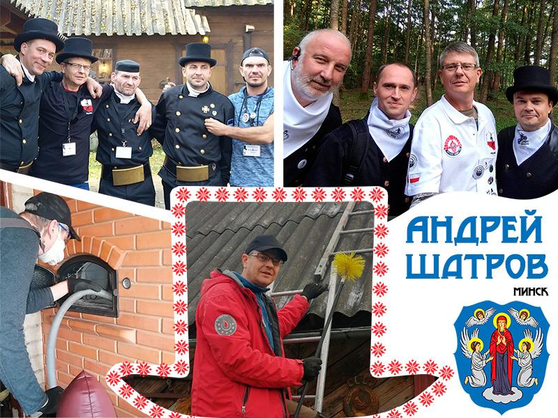 Трубочист в Минске Шатров Андрей