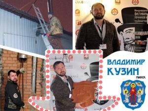 Трубочист в Минске Кузин Владимир