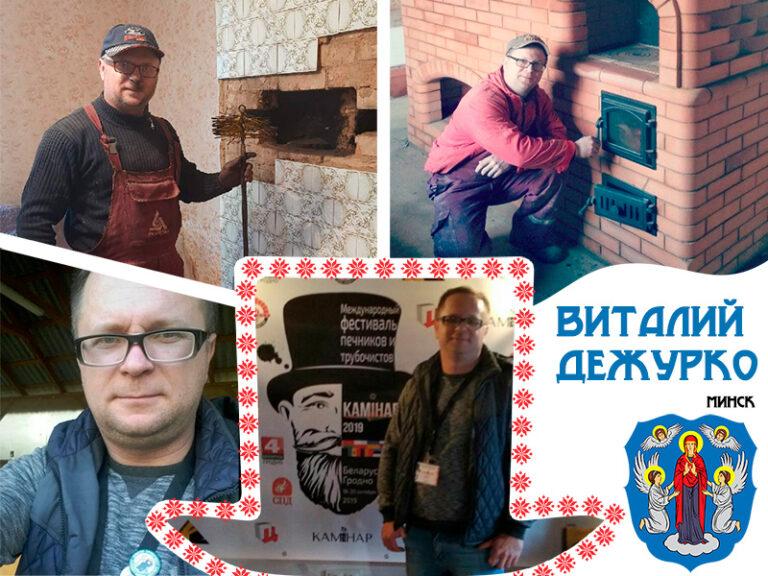 Виталий Дежурко - трубочист в Минске