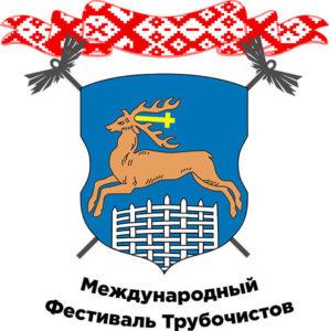 Международный фестиваль трубочистов Гродно 7-9 сентября 2018 г.