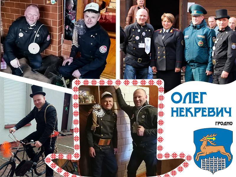 Трубочист в Гродно Олег Некревич