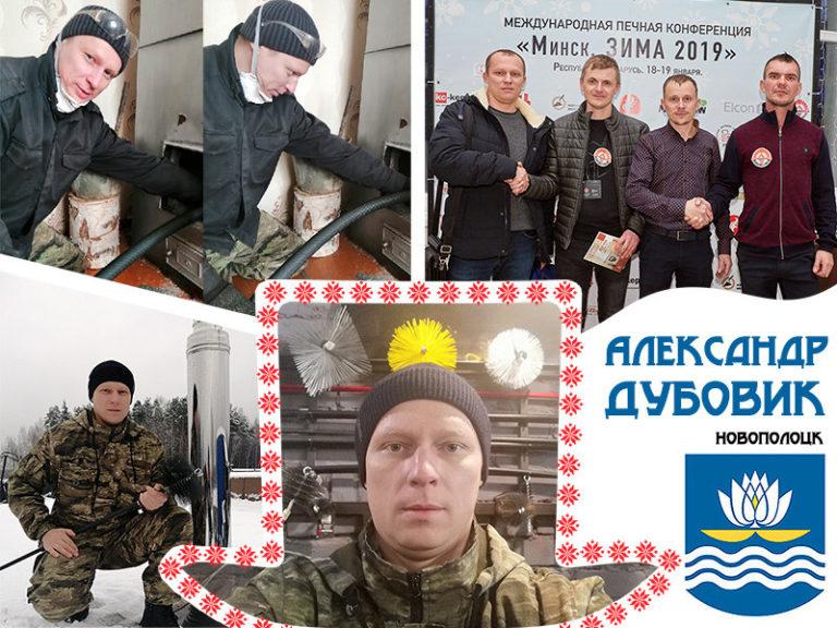 Трубочист Александр Дубовик