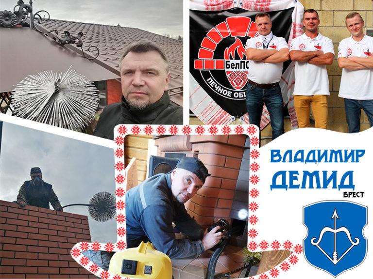 Трубочист в Бресте Владимир Демид