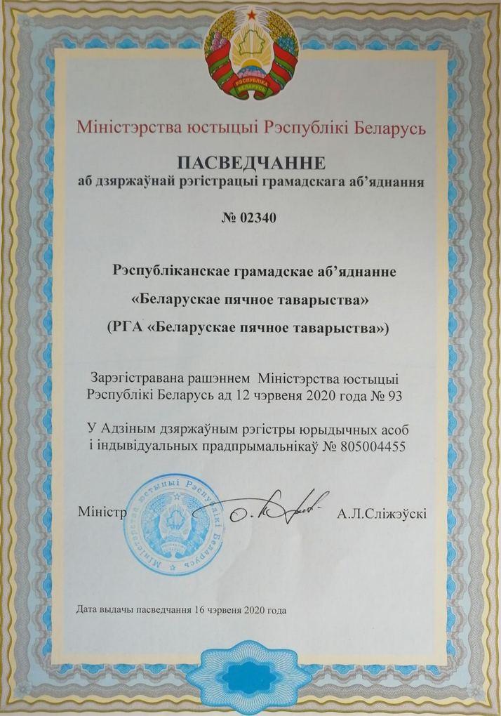 Регистрация РОО «Белорусское печное общество»