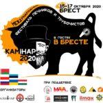 Международный фестиваль печников и трубочистов КАМIНАР 2020